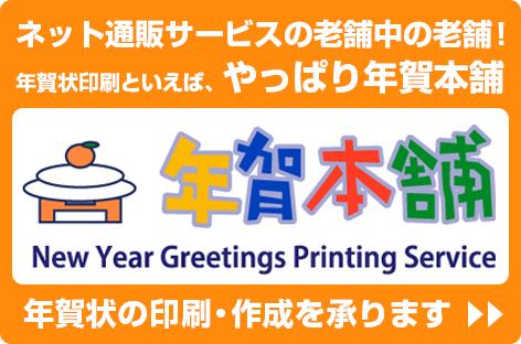 年賀状の印刷・作成サービス年賀本舗